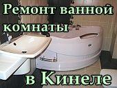 Ремонт ванной комнаты в Кинеле